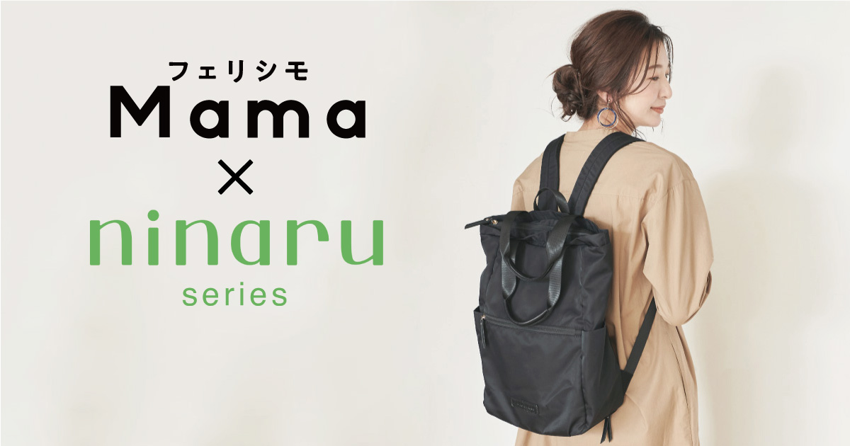 test ツイッターメディア - ninaruシリーズ×フェリシモMama、初のコラボ商品を開発!多くのママが求める「軽さ」と「大容量」を実現したマザーズリュックが予約販売開始! https://t.co/we4FgHmcJ8 https://t.co/Px6PzoD3zu