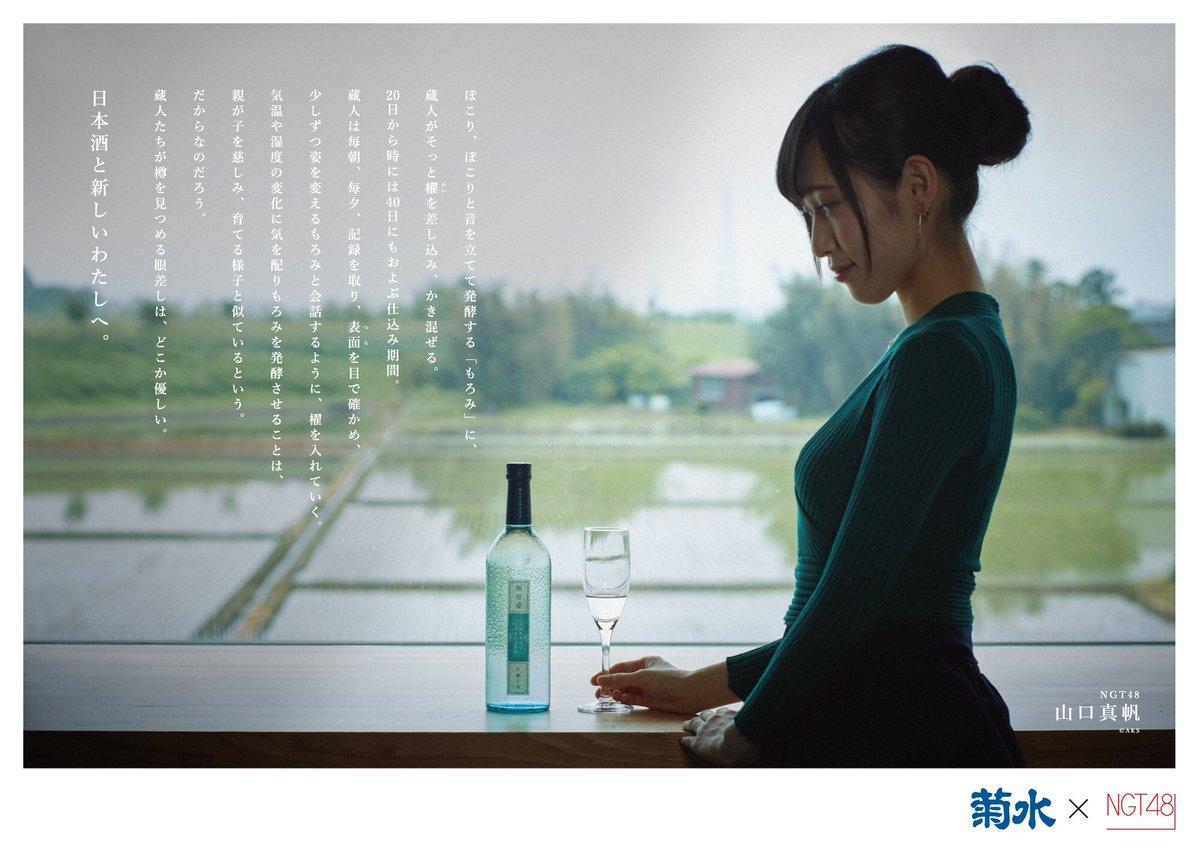 test ツイッターメディア - 【🍶菊水酒造オンライン酒蔵見学レポート🍶】  2月27日に【酒育セミナー「大吟醸ができるまで~上槽編~」】が開催され、北海道のわたしも新潟県新発田市にある菊水さんの酒蔵見学に参加できました‼️今回は12月(大吟醸酒仕込み開始)の続編でした😊因みに菊水さんに関心を持つきっかけはまほほんです😊 https://t.co/avRa4fIkBh