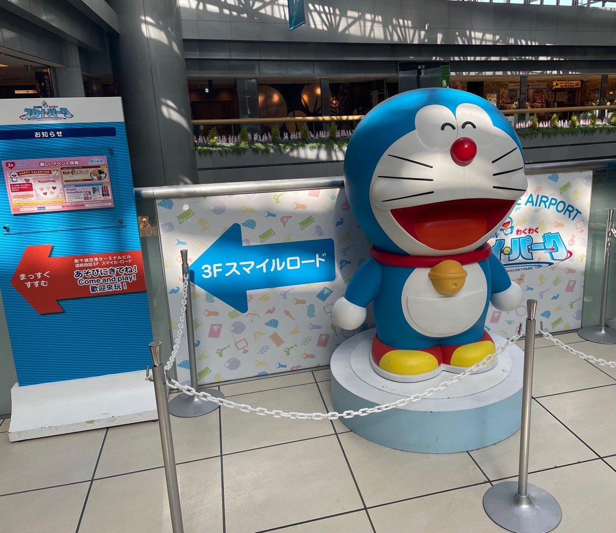 test ツイッターメディア - I'm at 新千歳空港 - @chitose_info in 千歳市, 北海道 https://t.co/YY9bjXAkY1 https://t.co/xpmu9mMOH5