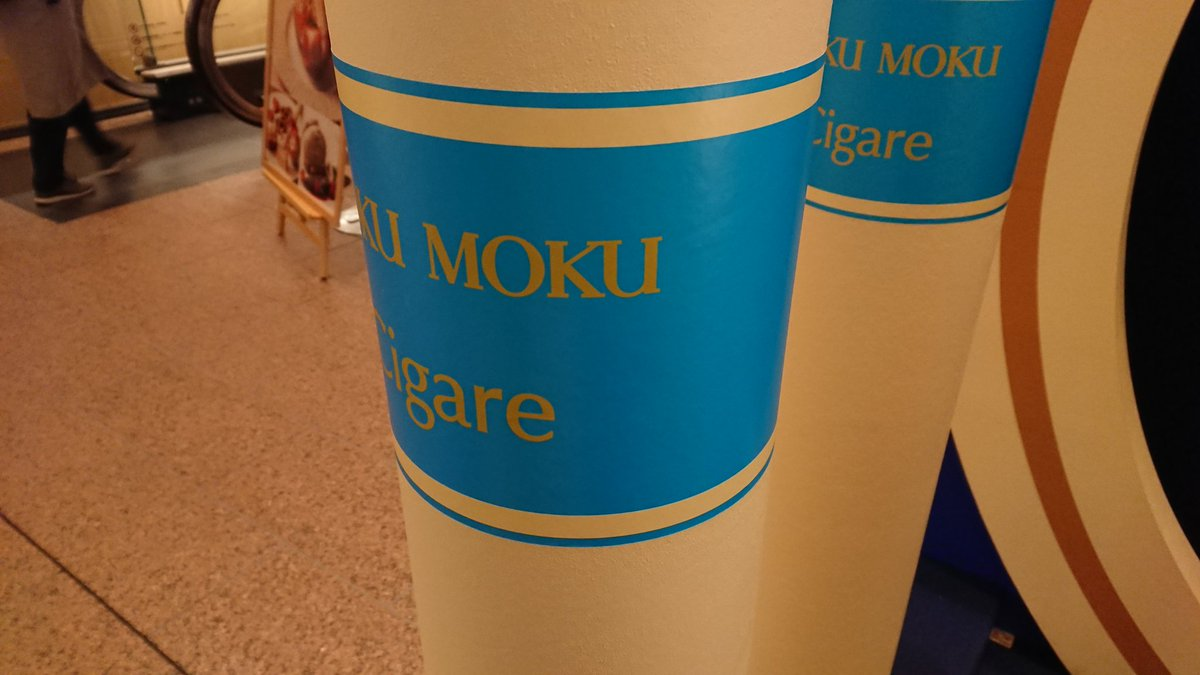 test ツイッターメディア - かわいいイラストは、松本セイジさん。 渋谷に大きいシガールがありました。 #フクラス #ヨックモック #松本セイジ https://t.co/WaFMOVhGVx