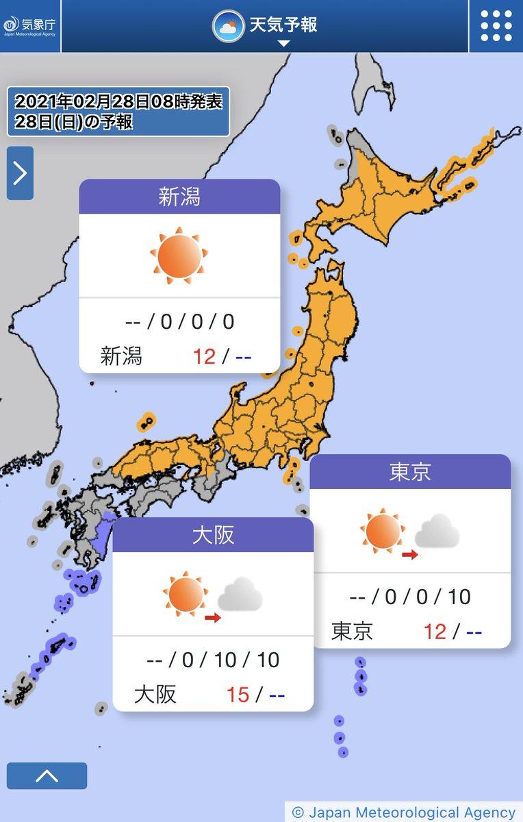 test ツイッターメディア - 今朝(28日)は放射冷却が強まって寒いですね😖 ただ、日中は気温が上がって昨日より暖かくなる所が多そう✨ そのため西日本から東日本では花粉の飛散が非常に多くなる見込み🌲 日本付近は高気圧に覆われて広い範囲で晴れますが、西日本の太平洋側は雨が降る所もありそう🌂 #武藤十夢のひとことお天気 https://t.co/CfTOQpdU98
