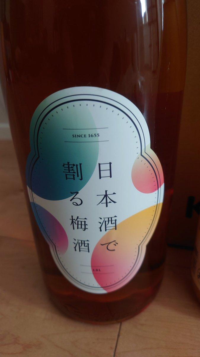 test ツイッターメディア - 今回の主役  株式会社田中酒造店さんの  日本酒で割る梅酒  こいつはやべぇぜ… 日本酒をこいつで割るとグイグイイケちまうやつだ… https://t.co/9uYbJ9TmfW