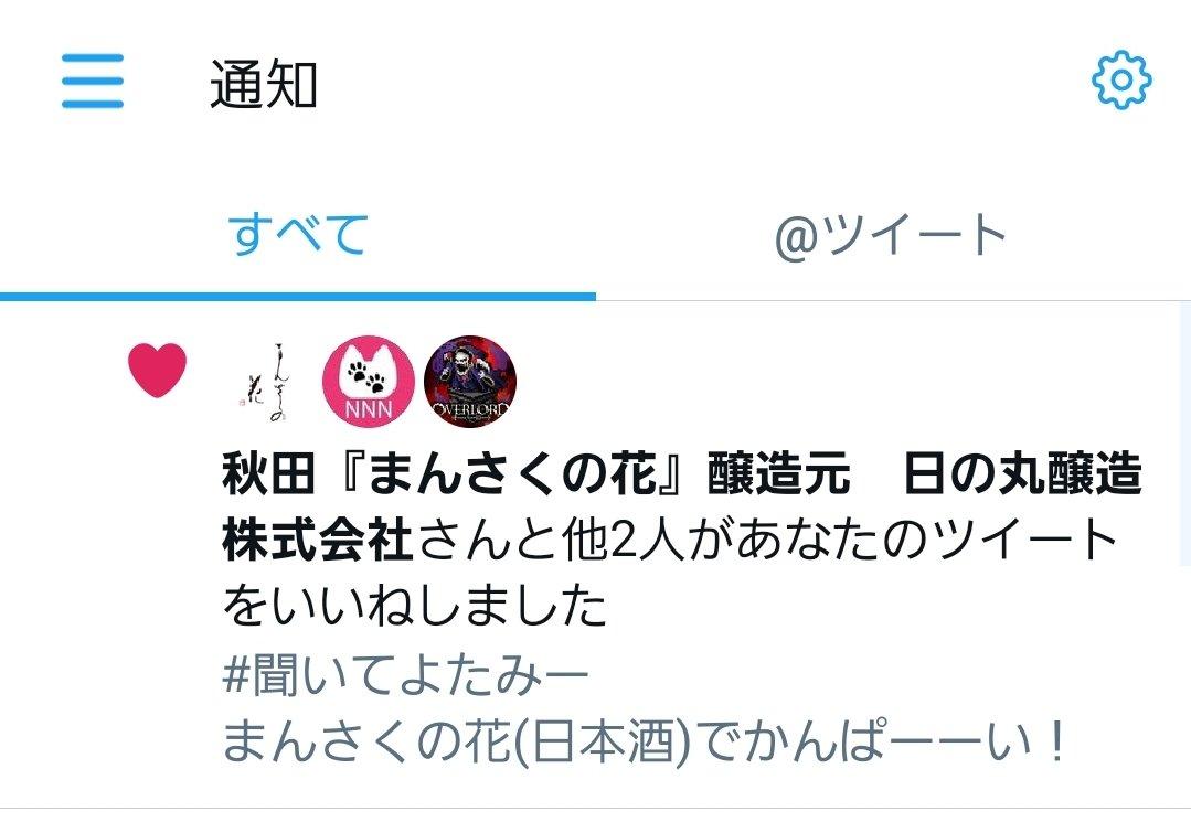 test ツイッターメディア - 昨日の #聞いてよたみー で日本酒乾杯つぶやいたら、酒蔵からいいねされたmmm まんさくの花はもちろんですが、秋田のお酒はどれも美味しいのでおすすめですよーー!!  私が他によく飲むのは、天ノ戸、雪の茅舎、雪月花。 https://t.co/wJ40YJ1jdi