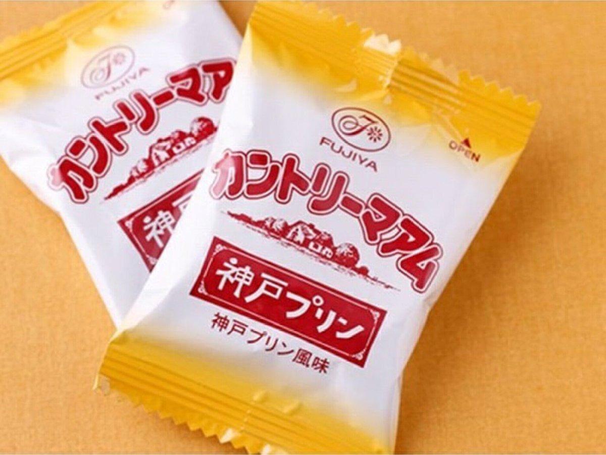 test ツイッターメディア - @livedoornews 神戸プリン風味のと食べ比べてみたいですな https://t.co/3XeH4YG3g6