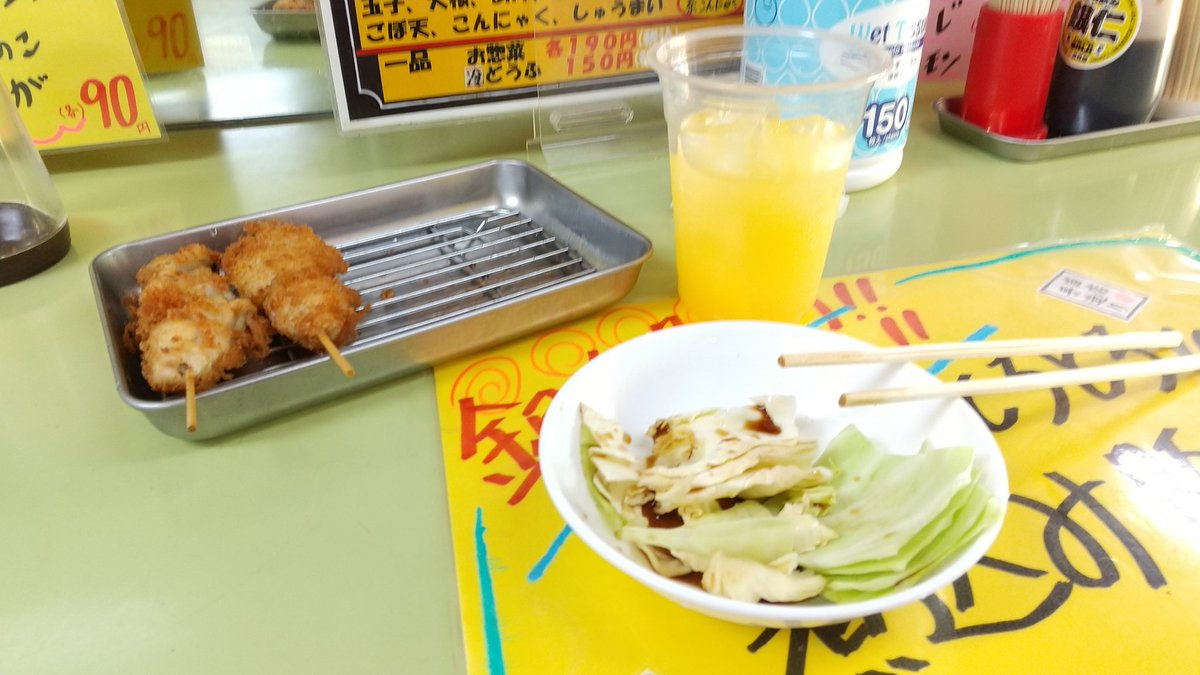 test ツイッターメディア - 京都からの帰り、たまには昼呑み。  YouTubeのジョーブログで見た、西成の'銀仁'で飲みたかったポンチュー(ポンジュース+樽ハイ)を戴きながら、牡蠣串を。美味い。 https://t.co/AGF1ajOz46