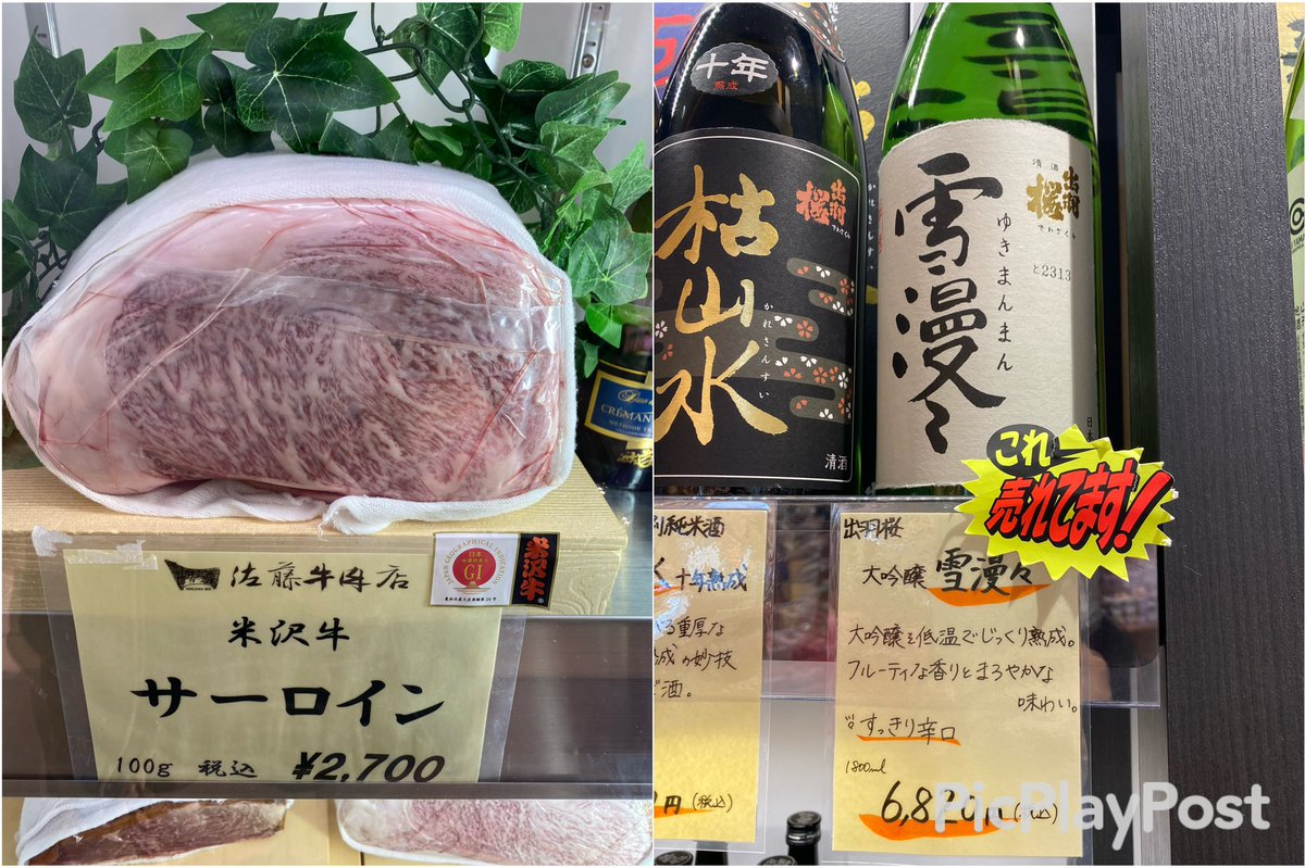 test ツイッターメディア - 本日はコロナ禍で、良テナントに空きが出たため出店する同級生お祝いで 最近イチオシ地元の日本酒、出羽桜の『雪漫々』と米沢牛を土産に呑んだくれております🍺∩(´^ヮ^`)∩🍺  当然好みはあるけど、十四代よりリーズナブルで私の大好きな日本酒です。興味のある方は是非!飲んでみて♪ #雪漫々 https://t.co/OSl80vHKhZ