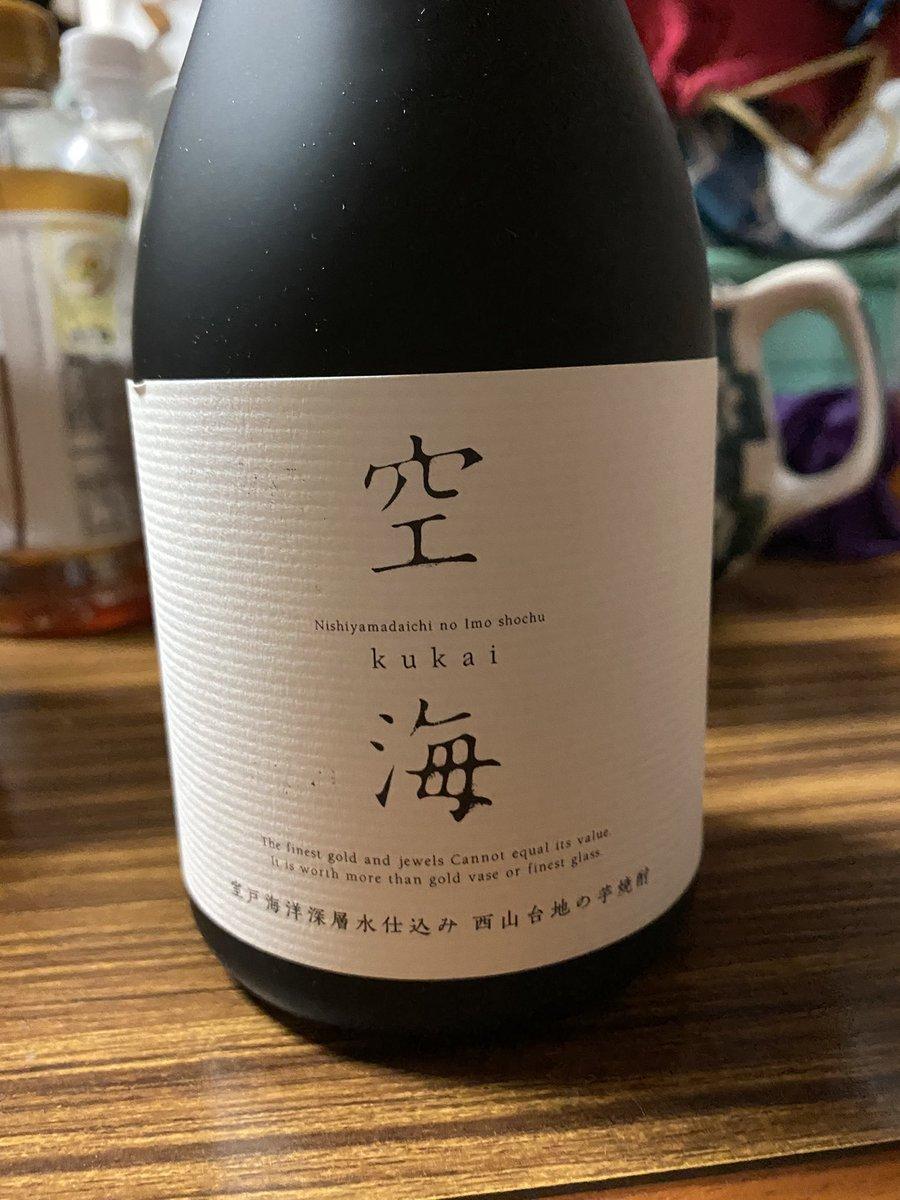 test ツイッターメディア - 菊水酒造株式会社 菊水土佐金時芋焼酎 空海 シゲオことフォロワーから送られてきた酒シリーズ。ヒャア!久しぶりの芋焼酎だぜ!久しぶりすぎてちょっとレポ難。でもうめぇもんはうめぇ!香りから芋の主張。飲むとッカーーーン!てなる。 #零雨へべれけログ https://t.co/6O5IrOEJtN