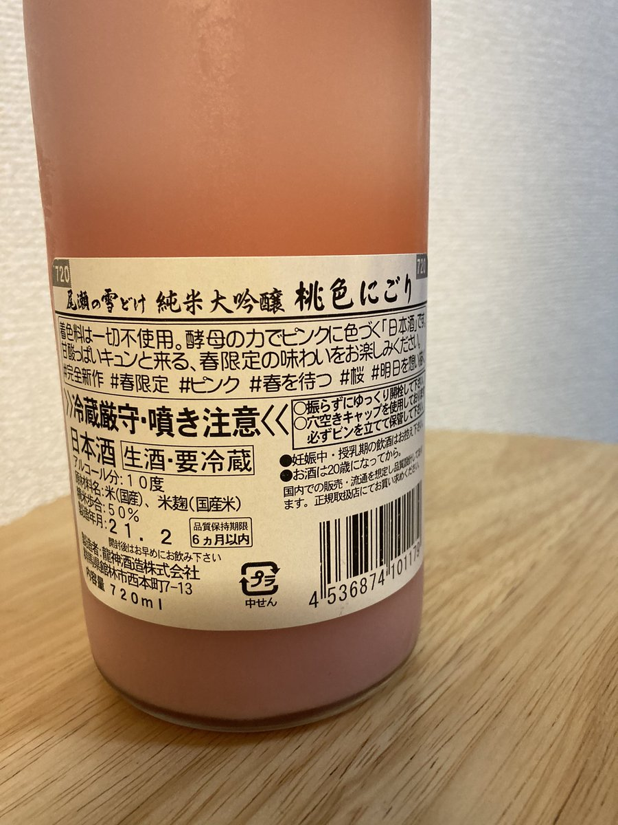 test ツイッターメディア - 尾瀬の雪どけ 純米大吟醸 桃色にごり 龍神酒造株式会社 群馬県館林市西本町7-13 いちごのような風味があり、アルコール度数10度と低く、若干発泡しているのでジュースみたい。食前酒にいい。食中はジュースみたいなので食べ物が限定されるからいまいち。  #日本酒  #お酒 https://t.co/K9GvZeuZsM