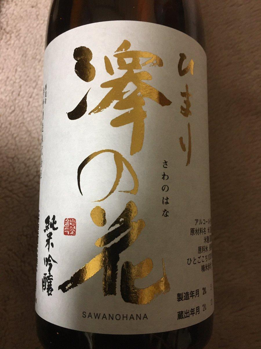 test ツイッターメディア - 長野県佐久市伴野酒造株式会社 ひまり澤の花純米吟醸。。 https://t.co/VKOl6VV4bP