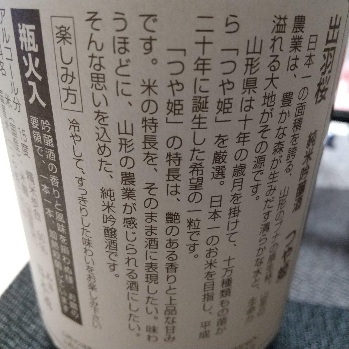 test ツイッターメディア - 出羽桜純米吟醸つや姫、今日飲んでた酒なんだけど、しっかりと様々な米の味が感じられるが浮わつかず落ち着いた日本酒で大変よかった。いつも飲んでる酒米を参照すると吟風で作った酒が一番近い。おすすめの冷やしてすっきりもよかったが室温くらいでも俺は好き。 https://t.co/DQHZSeJu7a