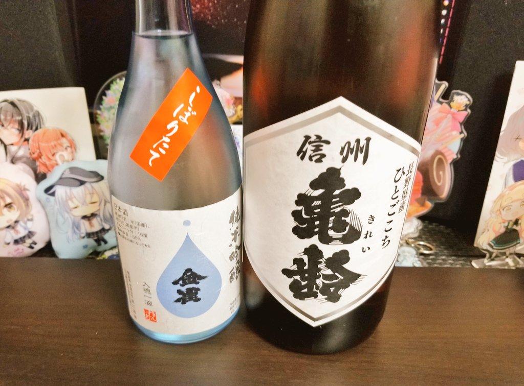 test ツイッターメディア - 今日の戦利品@日本酒!!!  🍶金雀 しぼりたて((ε( ーөー)໒꒱· ゚✨ 🍶信州亀齢 純米❄  またも好きなお酒たち\\\\٩( 'ω' )و //// https://t.co/5qzrA5SYjs