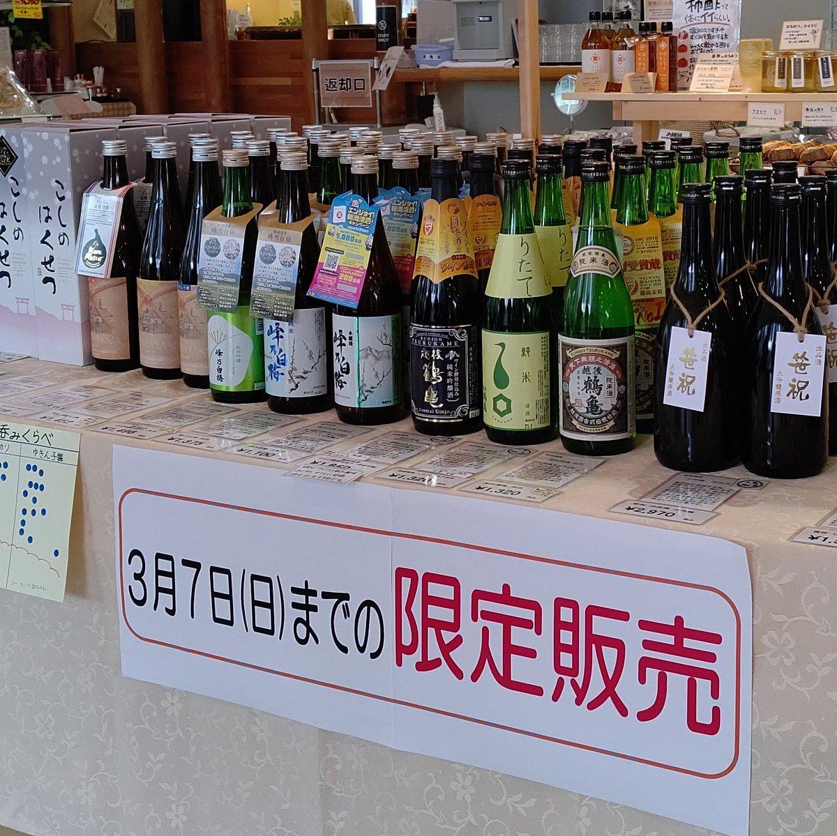 test ツイッターメディア - 新潟県峰乃白梅酒造。蔵の近隣、日帰り温泉「じょんのび館」で「日本酒風呂&酒粕風呂」のイベントに参加。https://t.co/r6Yo83GG0K 気になります。。笑 ◆日本酒のプレミアムな価値を酒蔵と共に再定義するブランド「shiro by」★第一弾「浅間酒造」応援はこちらhttps://t.co/cS92AjopnX https://t.co/QkOI3Zo46Q