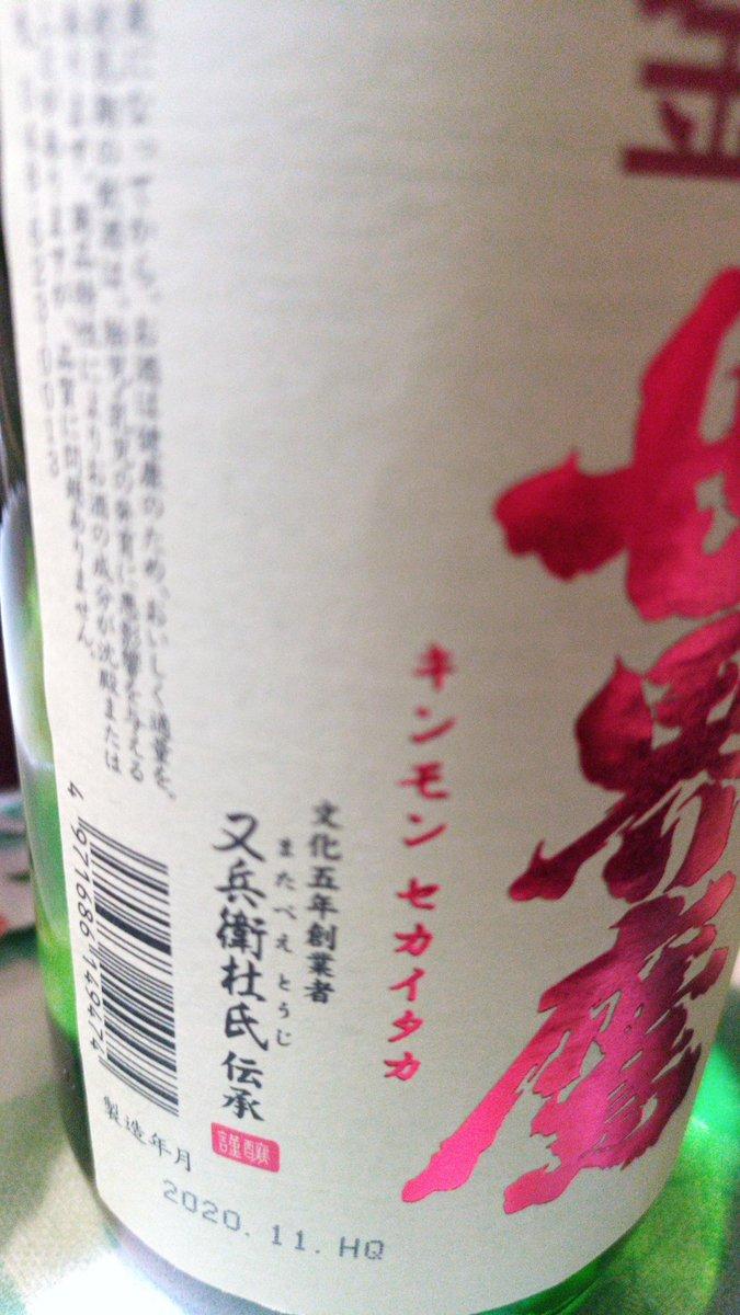 test ツイッターメディア - 埼玉県さいたま市  小山酒造  金紋 世界鷹 https://t.co/97c3ImzK8F