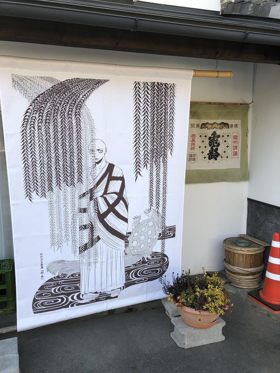 test ツイッターメディア - 【今日の一杯】  日本酒 亀齢(上田市岡崎酒造)  上田市柳町に行って買ってきました!  おつまみ各種 鳥丼  幸せな月末です。 明日からは3月、感染予防をしつつ春を迎えたいですね。 https://t.co/3760wEypIZ