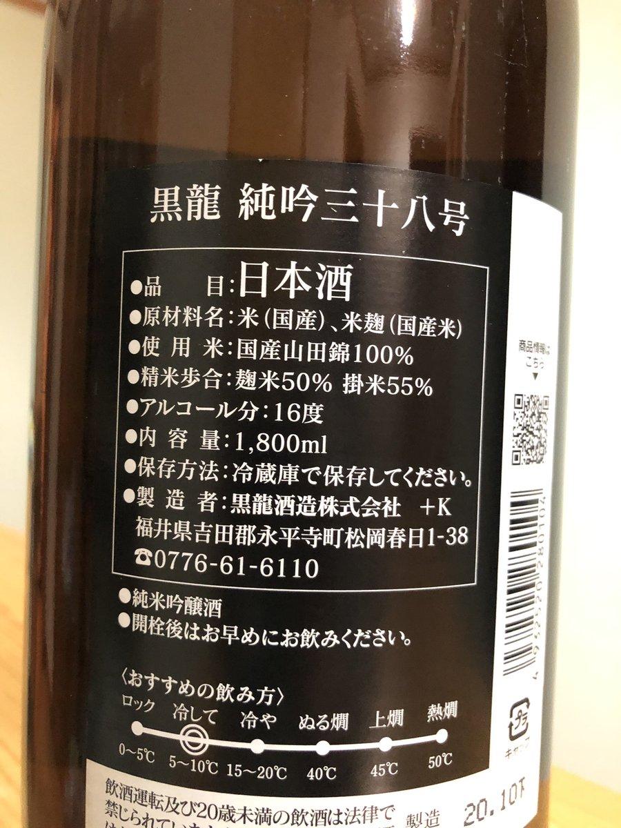 test ツイッターメディア - #家飲み #日本酒 黒龍 純米吟醸 三十八号 黒龍酒造(株)福井県 美味しい日本酒に乾杯🍶 https://t.co/hfDDJTcnWP