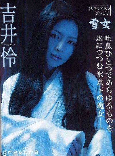 test ツイッターメディア - 嘘です雪女役だった吉井怜さんバリバリ現役でしたしめっちゃ美人です謹んで訂正させていただきます。 https://t.co/RsOBEGg3Ri https://t.co/c1qeF6eux9
