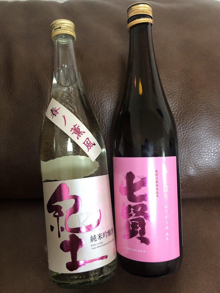 test ツイッターメディア - 今日は春を先取る日本酒にしました!^ ^ 飲み比べ♪どちらも華やかですが山梨七賢は微発泡でスイスイ飲めちゃいました^ ^ 気の利いたこと書きたいけどだんだん味が分からなくなってきてしまいました🤣 #七賢 #日本酒 #紀土  #春 https://t.co/ykDtiwu2qK
