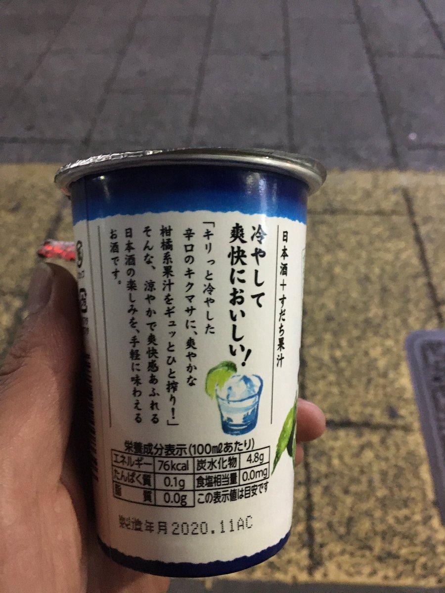 test ツイッターメディア - 仕事終わりの一杯は、ひさびさの、菊水酒造さんの #すだち冷酒  徳島産のすだち果汁に日本酒と糖類を合わせたリキュール 。 爽やかな味わい。甘みと酸味がしっかりあるけど、程よく、飲み飽きしない。見かけたら、是非、試してみてください(^ ^) https://t.co/kkB9mQeoRD