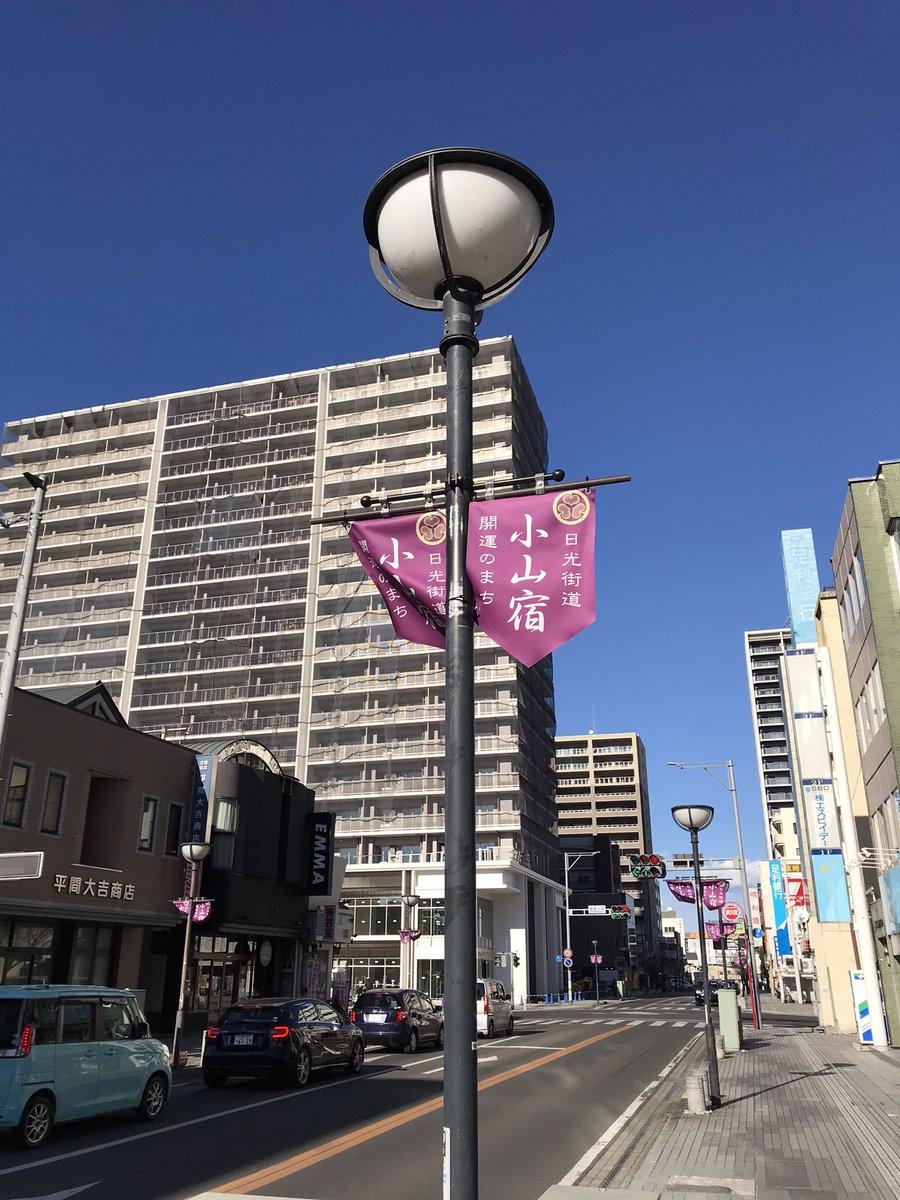 test ツイッターメディア - #日光街道 日光街道を歩くその(12) 間々田宿→小山宿  古墳に、酒造に、雑木林そして栃木の第二の都市小山へ。栄えているからバラエティに飛んでいるのか。学生時代、下車はしていないがここを良く通過した記憶が https://t.co/lNLpbqqN4G