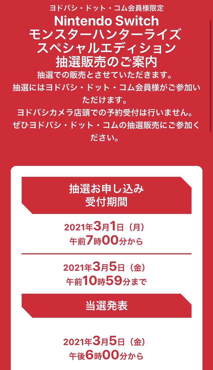 test ツイッターメディア - 🎮任天堂スイッチ 抽選🎮   ヨドバシドットコム    ヨドバシ・ドット・コム会員様限定 Nintendo Switch モンスターハンターライズ  スペシャルエディション 抽選販売   https://t.co/Pst70yfQPa  抽選お申し込み期間 ~ 2021年3月5日(金)午前10時59分 https://t.co/UJ8y2ZKxNr