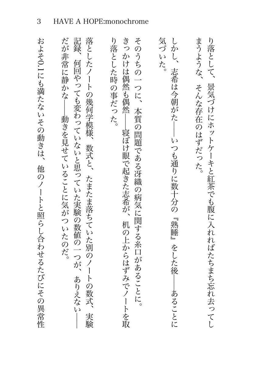 test ツイッターメディア - 近々UP予定のSS 冒頭です! 『HAVE A HOPE:monochrome 6 』 一ノ瀬志希さんの過去捏造話です! 母親の病気に関する研究を進めていた志希さん、ノートをなくしてしまいます。一方で父親に関してとある事実が発覚して……? #デレマス #一ノ瀬志希 #SS #過去捏造 https://t.co/FhRrf1yh7x