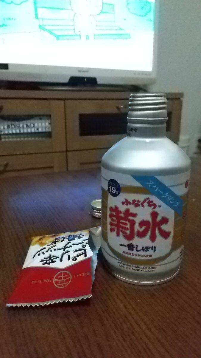 test ツイッターメディア - 今夜はワシモ見ながら、新発田市の菊水酒造さんの「ふなぐち菊水一番しぼりスパークリング」をピリ辛ピーナッツ揚げとともに。日本酒に炭酸とは初めて考えた人はスゴいなあと思う。美味しい。19%なんであとから割と来ますよね。 #菊水酒造 #ふなぐち菊水一番しぼり #新潟 #地酒 https://t.co/3nSih9qxuL