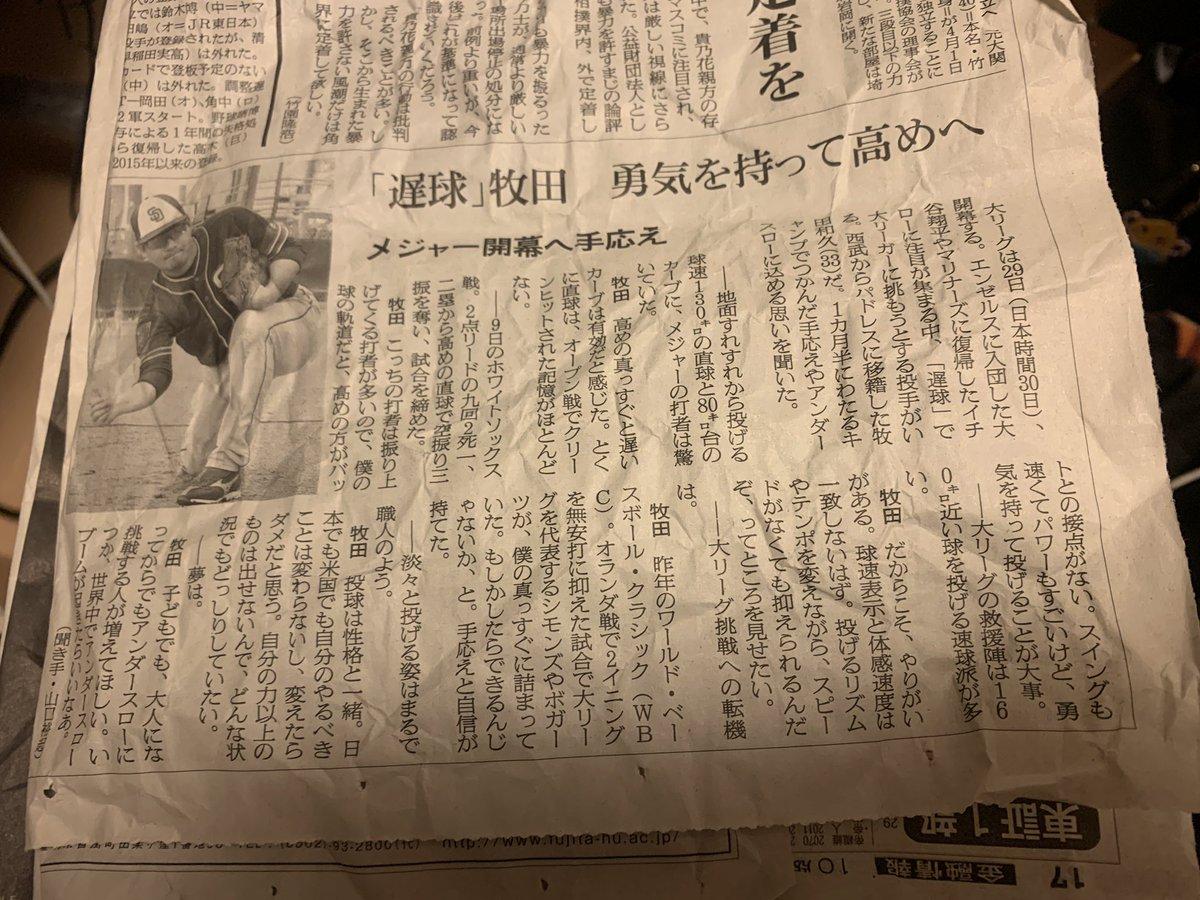 test ツイッターメディア - 片付けてたら故・パドレス牧田和久さんの記事が載ってる新聞が出てきて涙止まらなくなった https://t.co/uPH12JWqeq