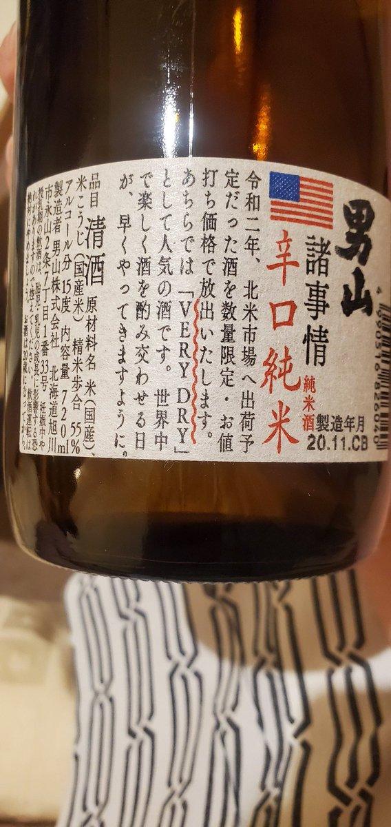 test ツイッターメディア - 今日の晩酌はこちら。 男山酒造「諸事情」  いや、これは買うしないなと手を伸ばしました。 安定の旨さに既にへべれけ #日本酒 #男山酒造 https://t.co/jmSv13AMuH