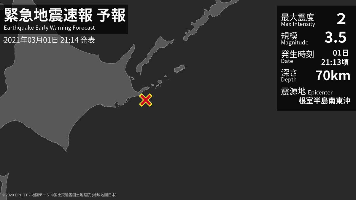 test ツイッターメディア - 【緊急地震速報 (予報) 】最終第3報 2021年03月01日21時13分15秒頃、根室半島南東沖を震源とする地震が発生した模様です。 震源の深さは70km、地震の規模を表すマグニチュードは3.5、最大震度は2と推定されます。 https://t.co/aYa2zgdvjt