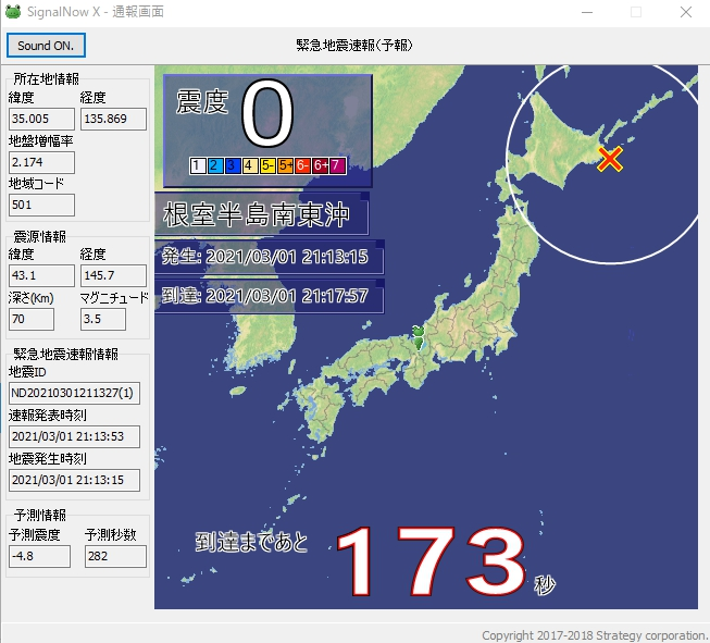 test ツイッターメディア - 緊急地震速報です  2021 03/01 21:13  根室半島南東沖 マグニチュード3・5 #緊急地震速報 * 詳しい情報を御確認ください! https://t.co/zX0tx8s6X5