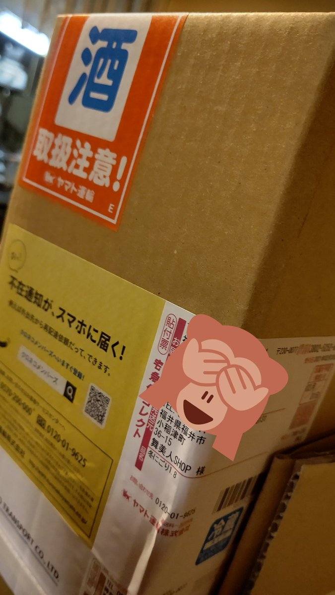 test ツイッターメディア - 😆福井からお酒🍶が届きました。娘にねw美川酒造さんからのお手紙も!ありがとうございます🙇    #美川酒造   #舞美人   #にごり酒   #限定生産 https://t.co/HVoqvkH6Kb