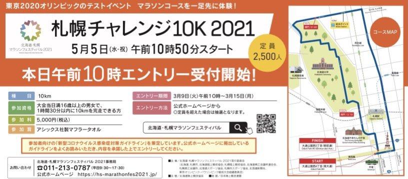 test ツイッターメディア - 本日の北海道新聞朝刊に掲載! https://t.co/DDtzurksxP https://t.co/1OG4lvNBtl