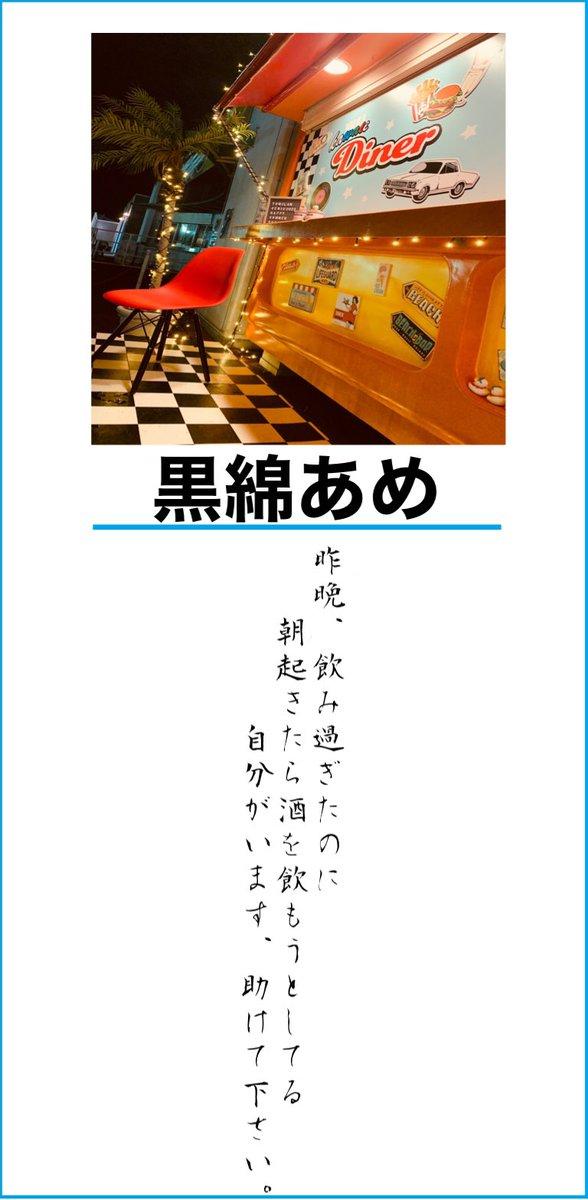 test ツイッターメディア - おは96です🌞  3月2日の誕生酒(ソコスパークル) 「特徴:物事をテキパキとこなす多芸多才な人」  今日は休みだ‼️ウェーイ✨ ってテンションで起きたかったけど夢でカマたくさん[@takuya_hyon ]の犬(ペット)になってたので🤔ですwww  今日も一日ご安全に💁♂️  #朝の挨拶 #誕生酒  #絵日記 #写メ日記 https://t.co/7yaYuUDqJE