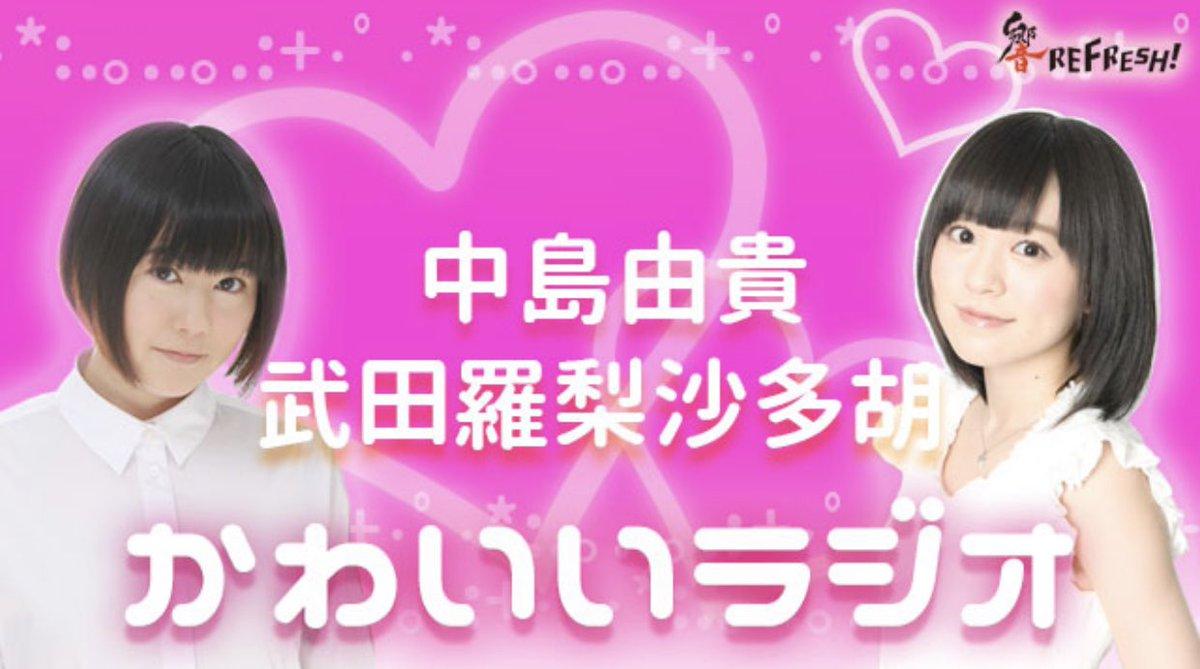 test ツイッターメディア - 響ラジオステーションで「中島由貴・武田羅梨沙多胡のかわいいラジオ」♡125kawai♡を聴取中なり。 https://t.co/R9svR8UfN9