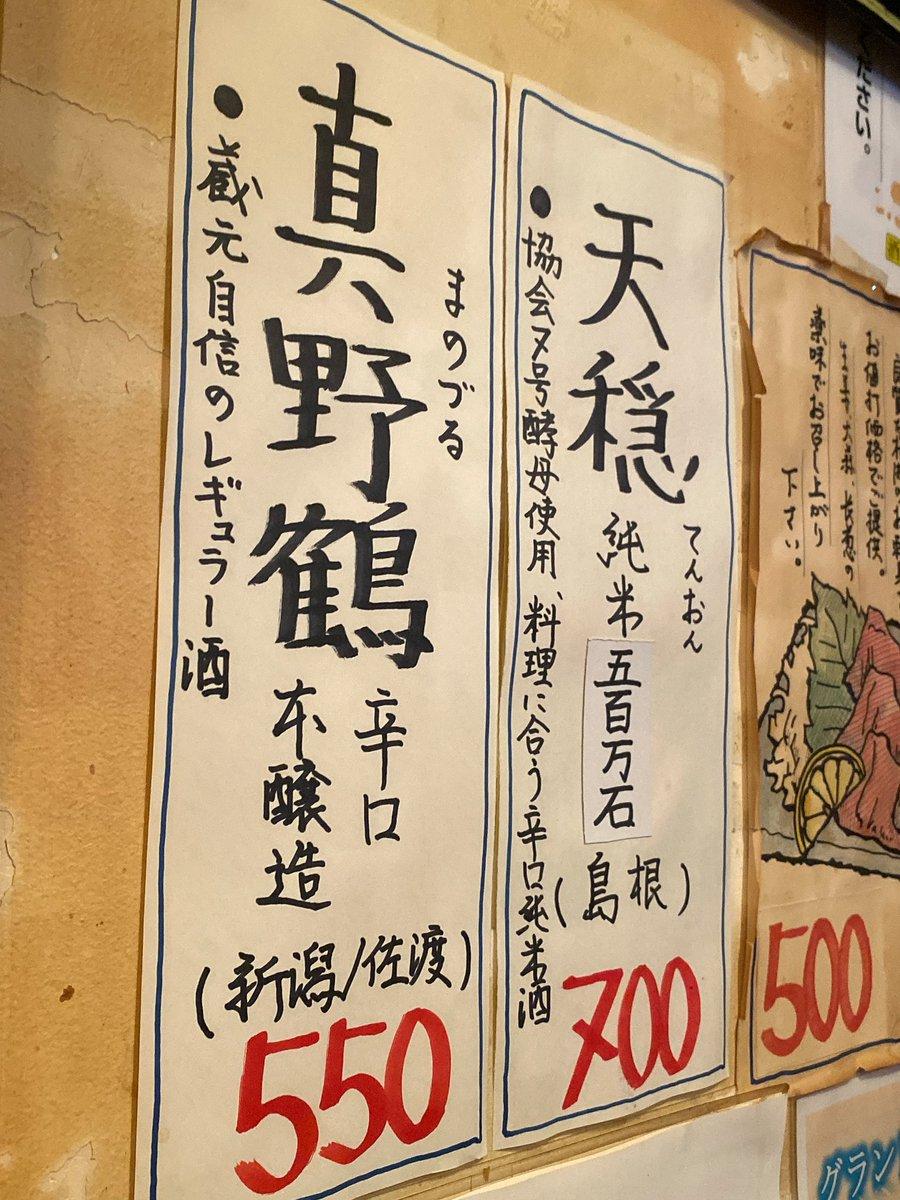test ツイッターメディア - しびれ崩し麻婆豆腐と、日本酒 真野鶴飲んじゃおっと https://t.co/HrshAh0NO5