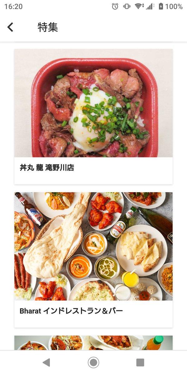 test ツイッターメディア - 龍さん、特集されてるー!ここの丼丸しか勝たん!! https://t.co/37Fq4l0eJJ