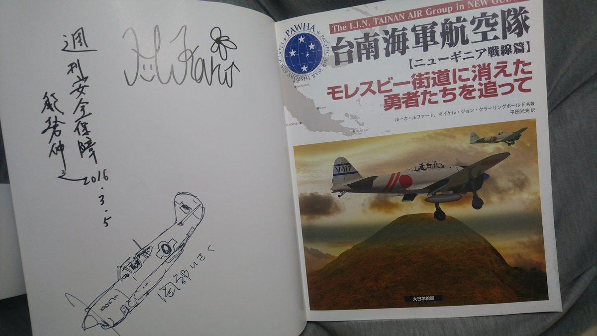 test ツイッターメディア - 【台南海軍航空機【ニューギニア戦線篇】読了。実はあの頃週刊安全保障で小山さんから?貰った一冊である。あれから幾年月と積まれてたのをやっと回収。 https://t.co/OssWMsqiIf