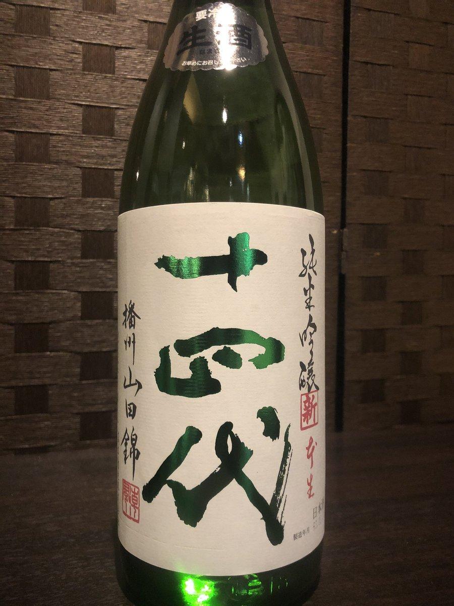 test ツイッターメディア - 「十四代」  山形県高木酒造の日本酒。  山田錦使用、精米50%。 #日本酒 #十四代 https://t.co/opr1KA1grd