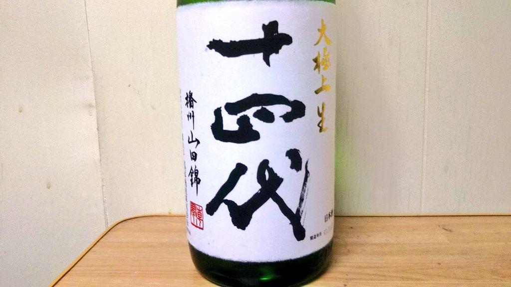 test ツイッターメディア - 3月になったので2021年2月のNo.1日本酒の発表!山形県高木酒造より「十四代・純米大吟醸 播州山田錦 大吟醸生」です💡 たぶんだけど以前の角新大吟醸に変わる商品として見ていいのかな??🤔 あえて厳しく言うならかすかに生老ねを感じるが飲む器によってはわからないレベル。味は文句なしでした(^o^) https://t.co/vLOfwIKR5h