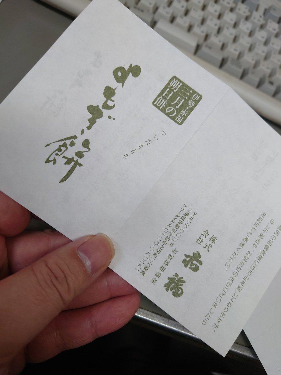 test ツイッターメディア - 今時名古屋でも買える三重名物赤福ですが、これは特別!  毎月1日、各月ごとに違うテーマで売られる朔日餅✨  3月はよもぎ餅〜  三重が全国に誇る銘店赤福プロデュースだけはあって、よもぎの良い香りと自慢のあんこのハーモニーが絶品⤴ https://t.co/ACM12KyfCH