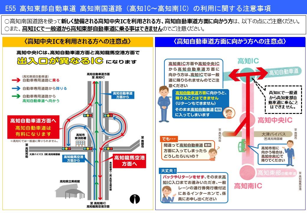test ツイッターメディア - 高知南国道路 高知IC~高知南ICのご利用に際して以下の点にご注意下さい。 ・高知中央ICは高知自動車道方面と高知龍馬空港方面で出入口が異なるICです。 ・高知中央ICから高知自動車道へ向かう場合、そのまま有料道路に進入します。 ・高知ICでは高知東部自動車道から一般道へは降りられません。 https://t.co/q4BblbhytY
