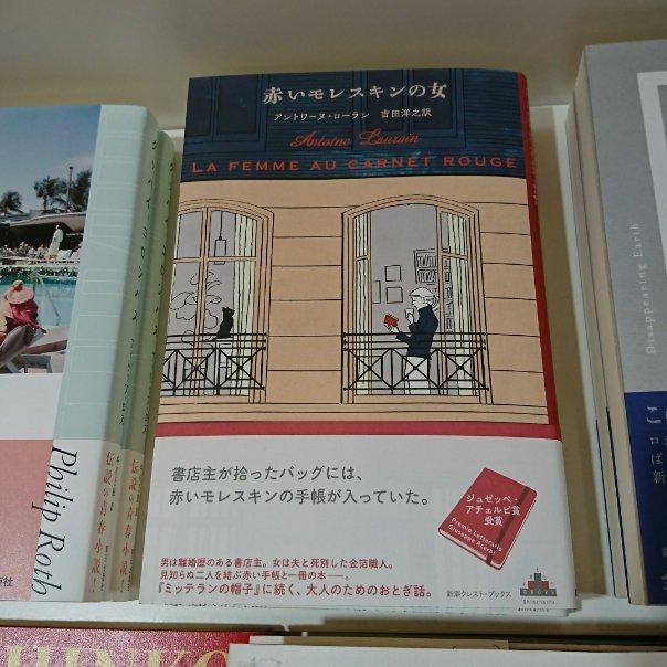 test ツイッターメディア - 14日(日)の #読売新聞書標 で紹介されていた 『#赤いモレスキンの女』📕アントワーヌ・ローラン 吉田洋之(訳)#新潮社 が入りました。  その時の、女優の南沢奈央さんの紹介文が良すぎて、その日がバレンタインデーだって、その日は切らしてしまってて、ちょっと切ないバレンタインだったのです😢 https://t.co/Oxv6khlFtg