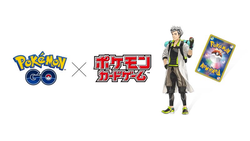 test ツイッターメディア - ポケモン25周年を記念して『Pokémon GO』と「ポケモンカードゲーム」のコラボレーションが決定! 第1弾として、2021年夏に「ウィロー博士」がポケモンカードに登場するよ。 くわしくはこちらをチェックしてね! https://t.co/GeMSMHYHFb #ポケカ https://t.co/DqCT1nvtah