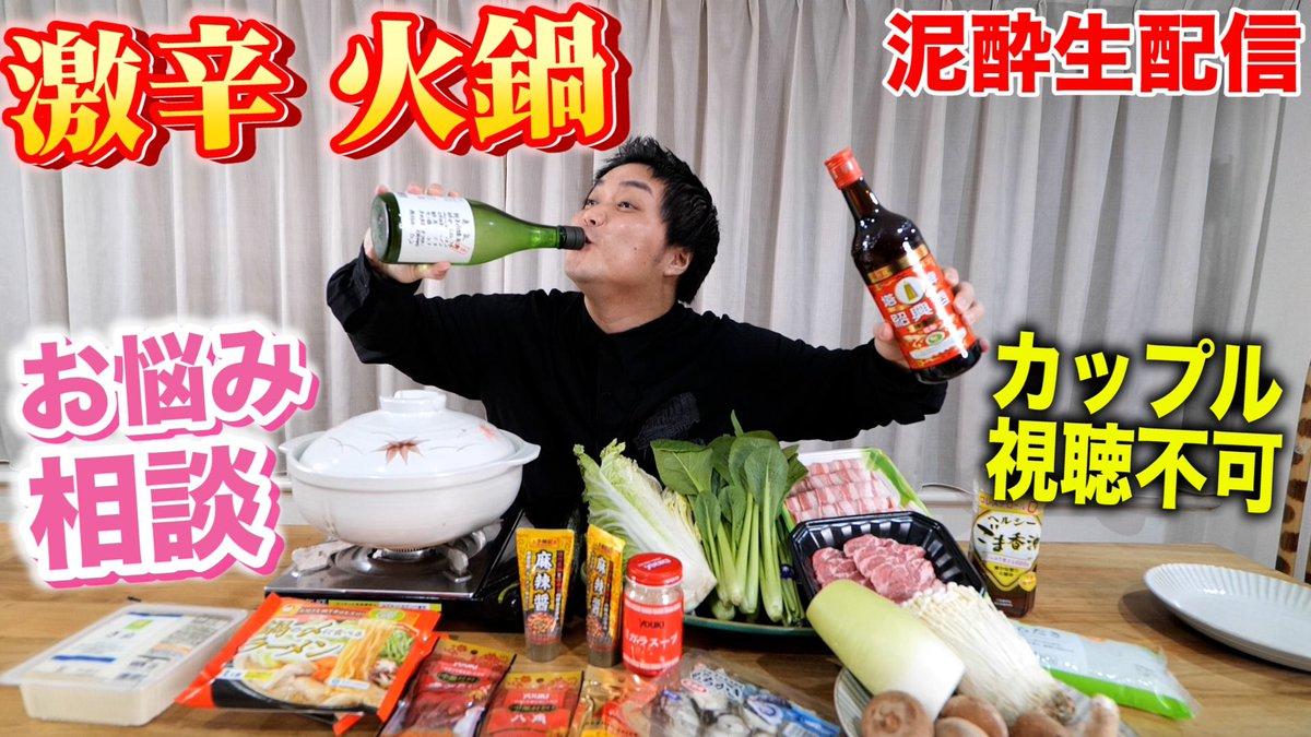 test ツイッターメディア - 🍶とみビデオ🍶  【泥酔お悩み相談】激辛火鍋と日本酒でベロベロになる男の生配信 https://t.co/QeERHkHn6z 一緒に鍋食べよー👨🌾たくさんコメントしてね! https://t.co/Du7MyvdvUg