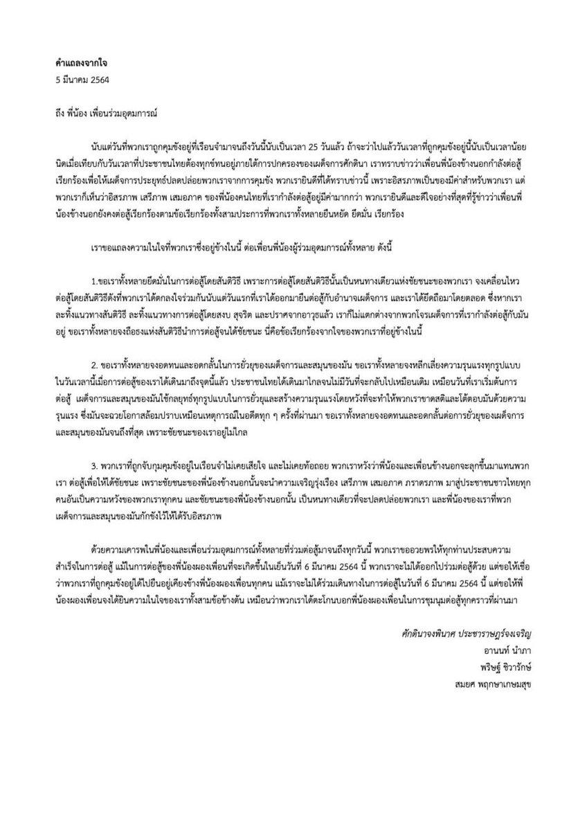 คำแถลงจากใจ 5 มีนาคม 2564  ถึง พี่น้อง เพื่อนร่วมอุดมการณ์   จาก อานนท์ นำภา พริษฐ์ ชิวารักษ์ สมยศ พฤกษาเกษมสุข