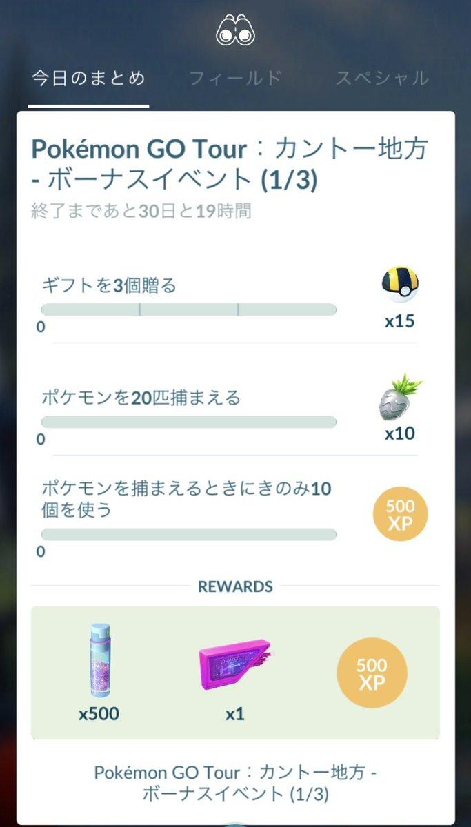 test ツイッターメディア - 【ポケモンGO】「Pokémon GO Tour:カントー地方-ボーナスイベント」1か月開催のボーナスタイムチャレンジリサーチ解説!  ↓記事詳細はリプ欄にて↓ https://t.co/f1hzt6jhsh