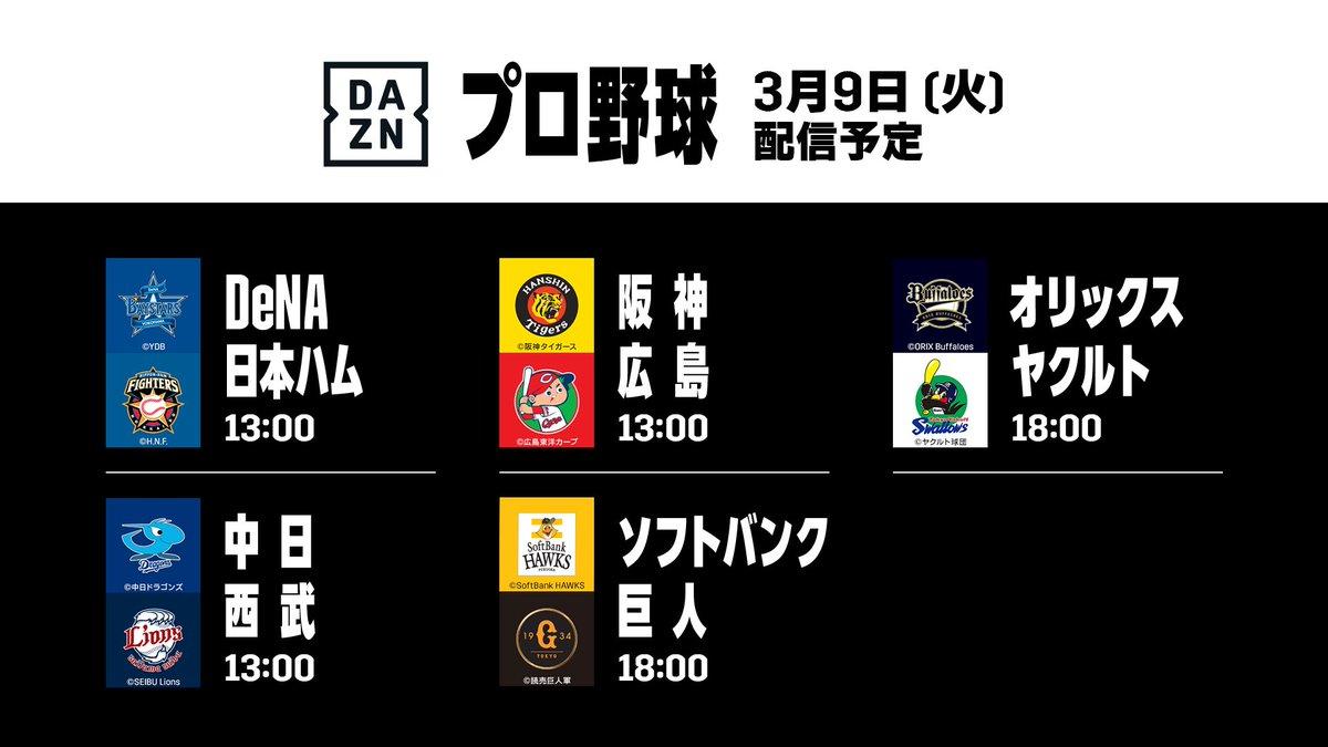 test ツイッターメディア - 3月9日13:00から #Dena-#日本ハム の #オープン戦 が行われています  清宮スタメンです 試合はDAZNにてライブ配信中  DAZNは広島のホーム戦以外は全試合放送予定  1ヶ月無料でお試しできるので未加入なら無料で視れます!  DAZNは↓ https://t.co/D9X5YcJBsH  docomoの方↓ https://t.co/P6w8tcgNso https://t.co/rNy7130GlN