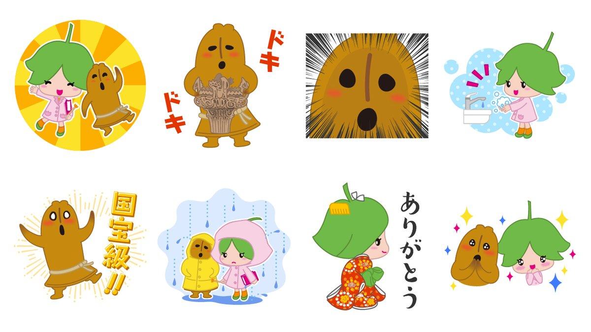 test ツイッターメディア - 東京国立博物館公式キャラクター「トーハクくん」と「ユリノキちゃん」がLINEスタンプになって登場!  ラインナップは、様々な表情のキャラクタースタンプや、トーハクならではの所蔵作品スタンプなど。  あなたのコミュニケーションにぜひ二人を加えてお楽しみください!  https://t.co/mTNMWcWcRA https://t.co/t4YHCiXD6W
