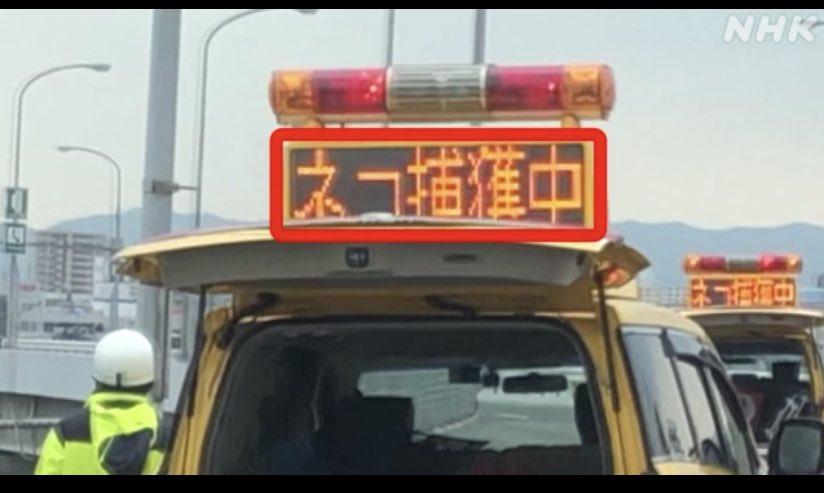 車線 修羅 ネズミ 電光掲示板 車線規制に関連した画像-02