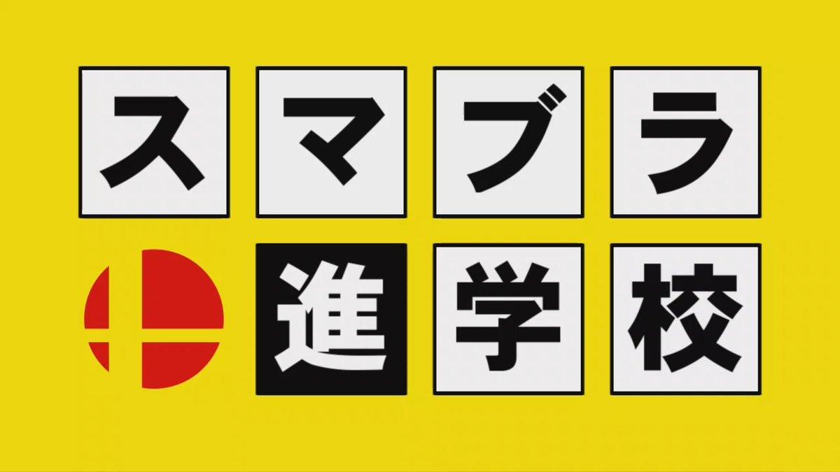 スマブラ 任天堂 アホ 小太り sじょに関連した画像-02